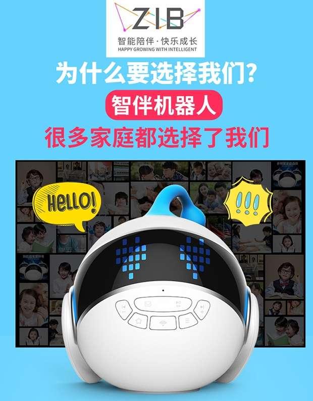 智伴1S儿童智能机器人对话英语翻译早教学习机玩具故事陪伴教育