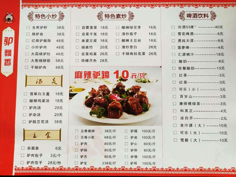 驴飘香烧烤菜单