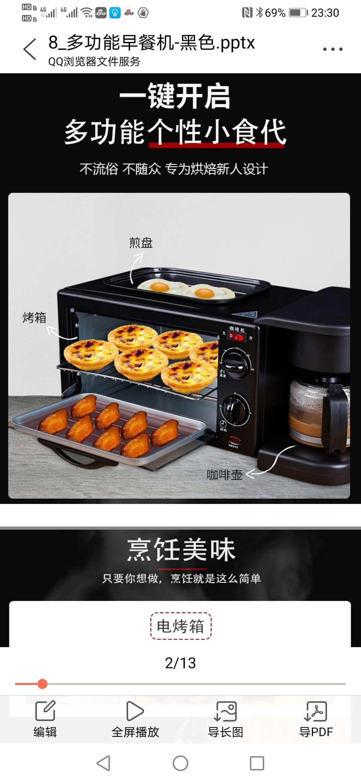 水乡 早餐机