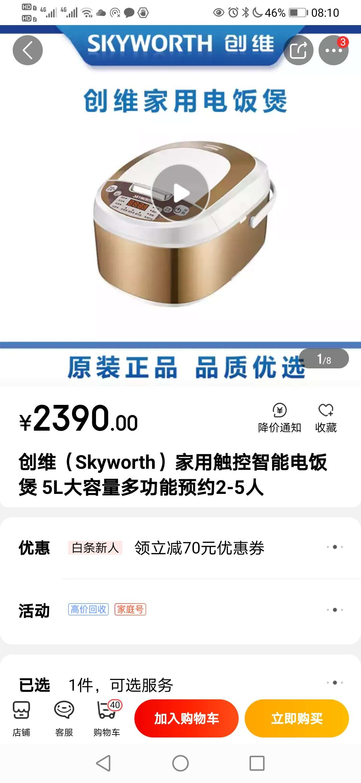 创维电饭煲(知名品牌低于淘宝京东价格)