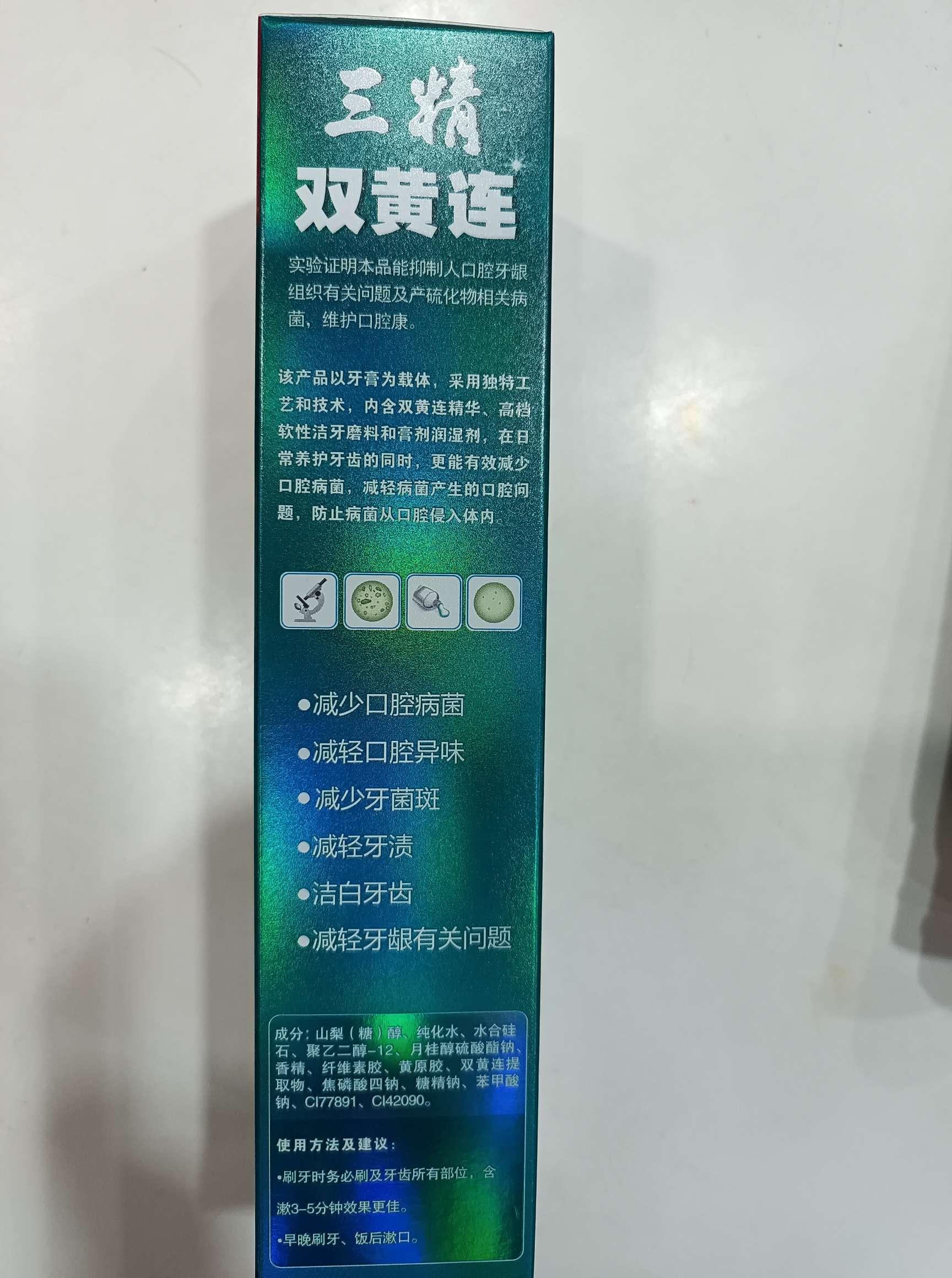 哈药三精双黄连牙膏(加强型)120g
