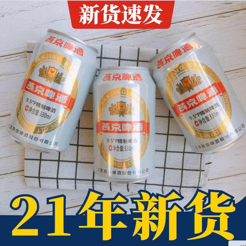 北京燕京啤酒听装9.5度精制啤酒1箱24听330ml