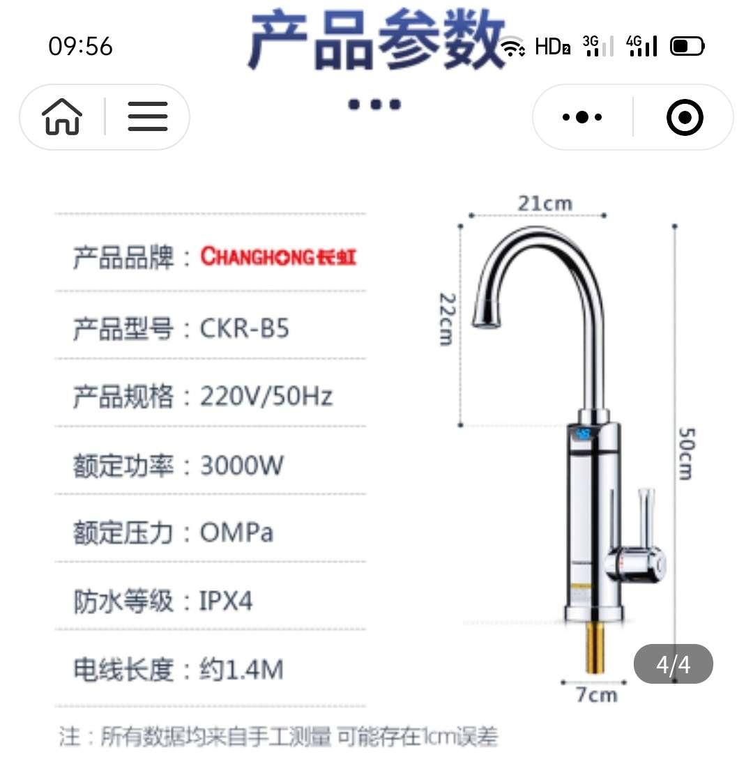 长虹电热水龙头家用速热即热电热水器小厨宝厨房卫生间下进水自来水过水热CKR-B5电镀银漏保款