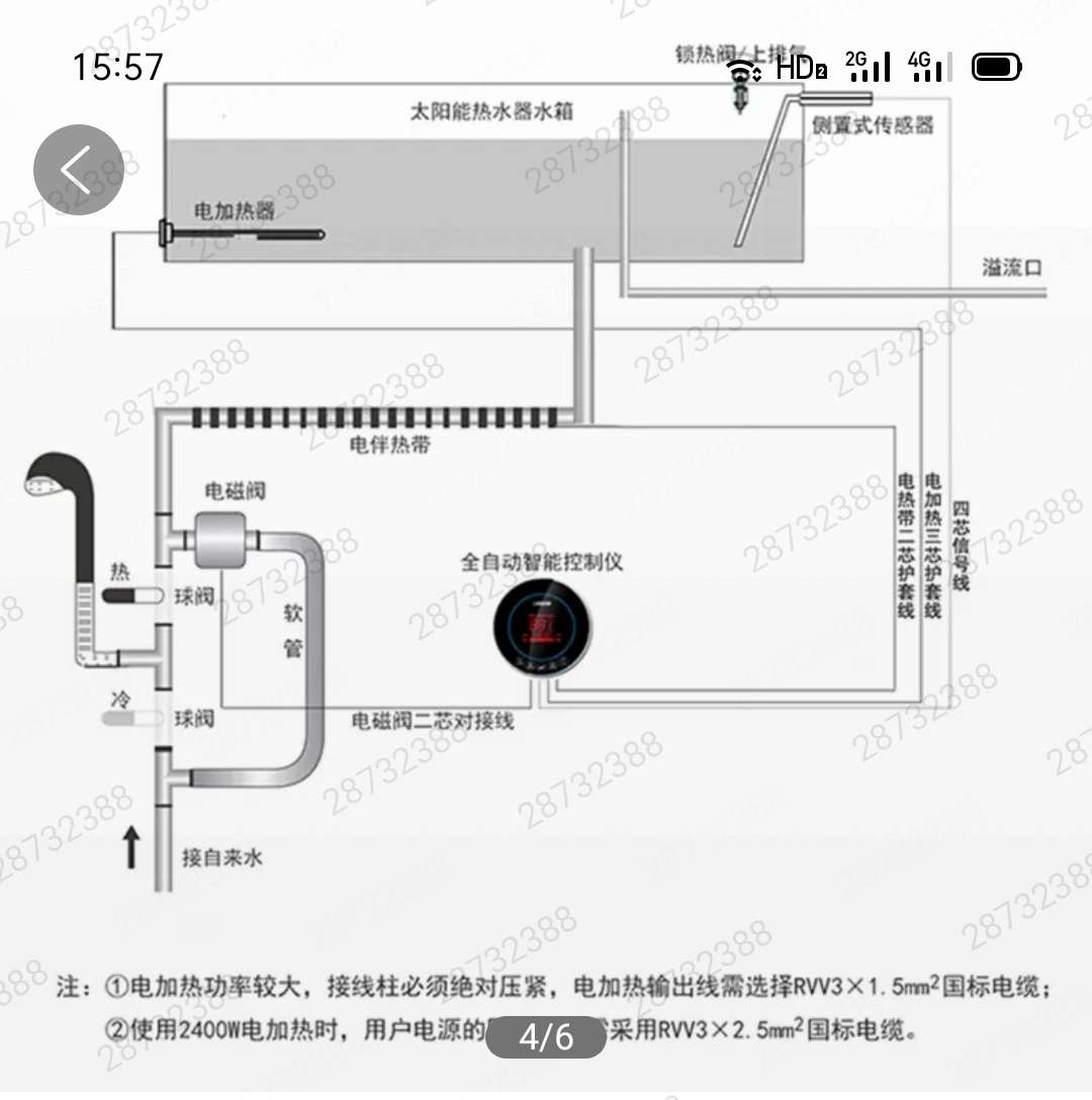 四季沐歌太阳能热水器家用 瑞龙星24管180L适用5-6人 配电加热 不含安装服务