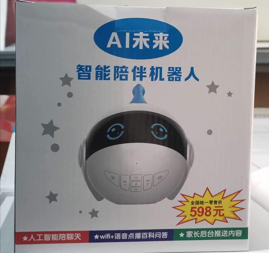 AI未来智能陪伴机器人