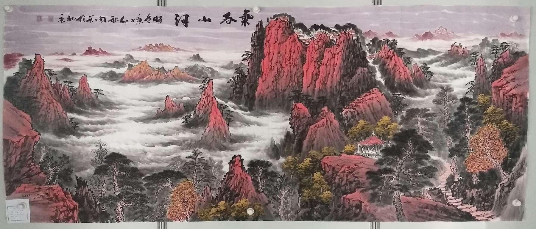 气吞山河 名人字画