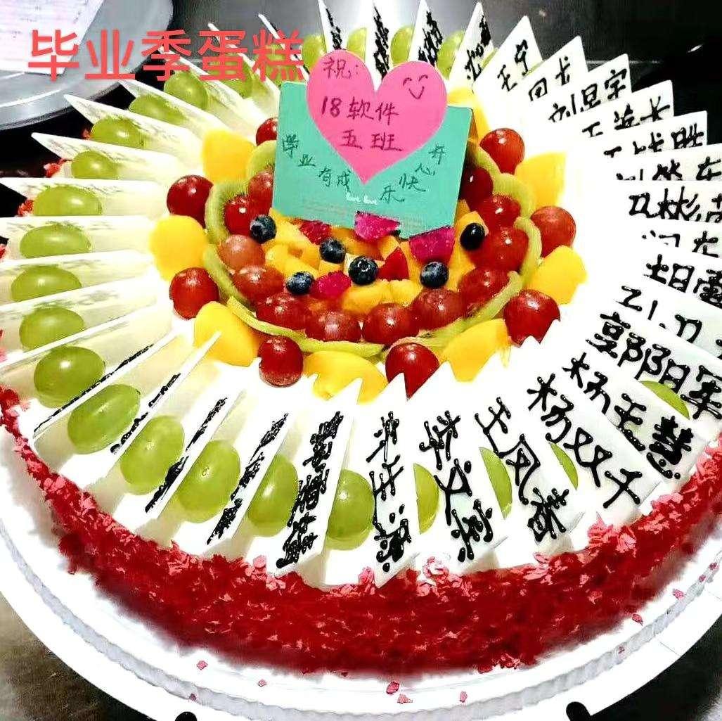 18寸毕业季蛋糕