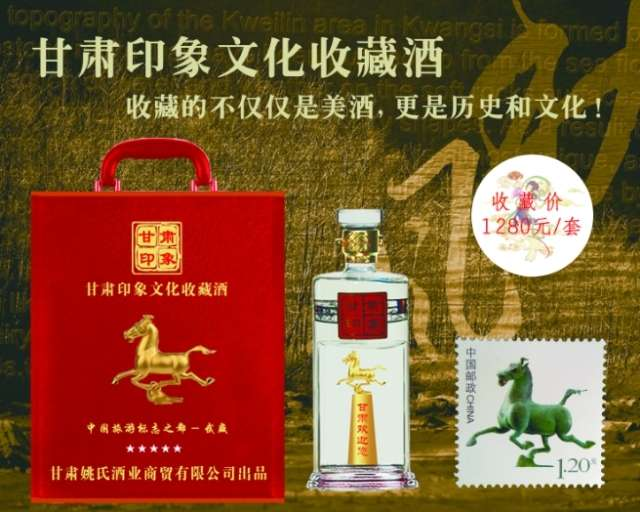 甘肃印象文化收藏酒之马踏飞燕