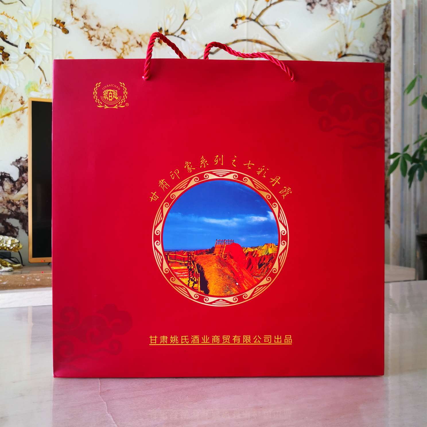 甘肃印象文化收藏酒之七彩丹霞