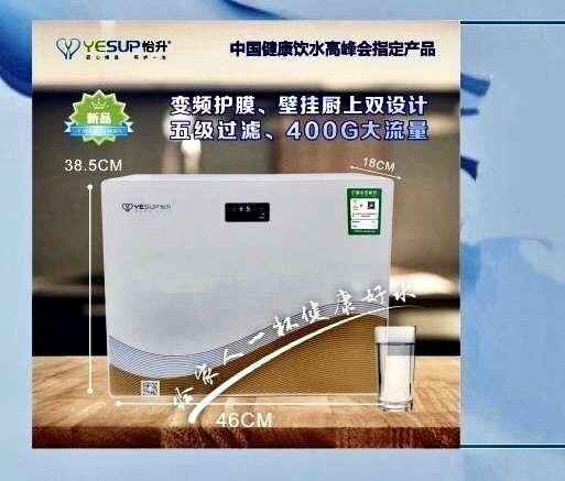 怡升新款S08弱碱性净水器 5或3:1微废水 出水速度5升/分钟矿泉机