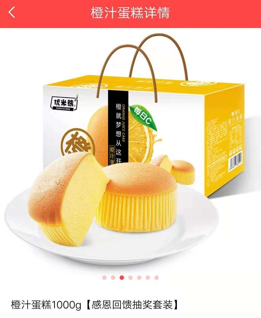 优米熊橙汁蛋糕