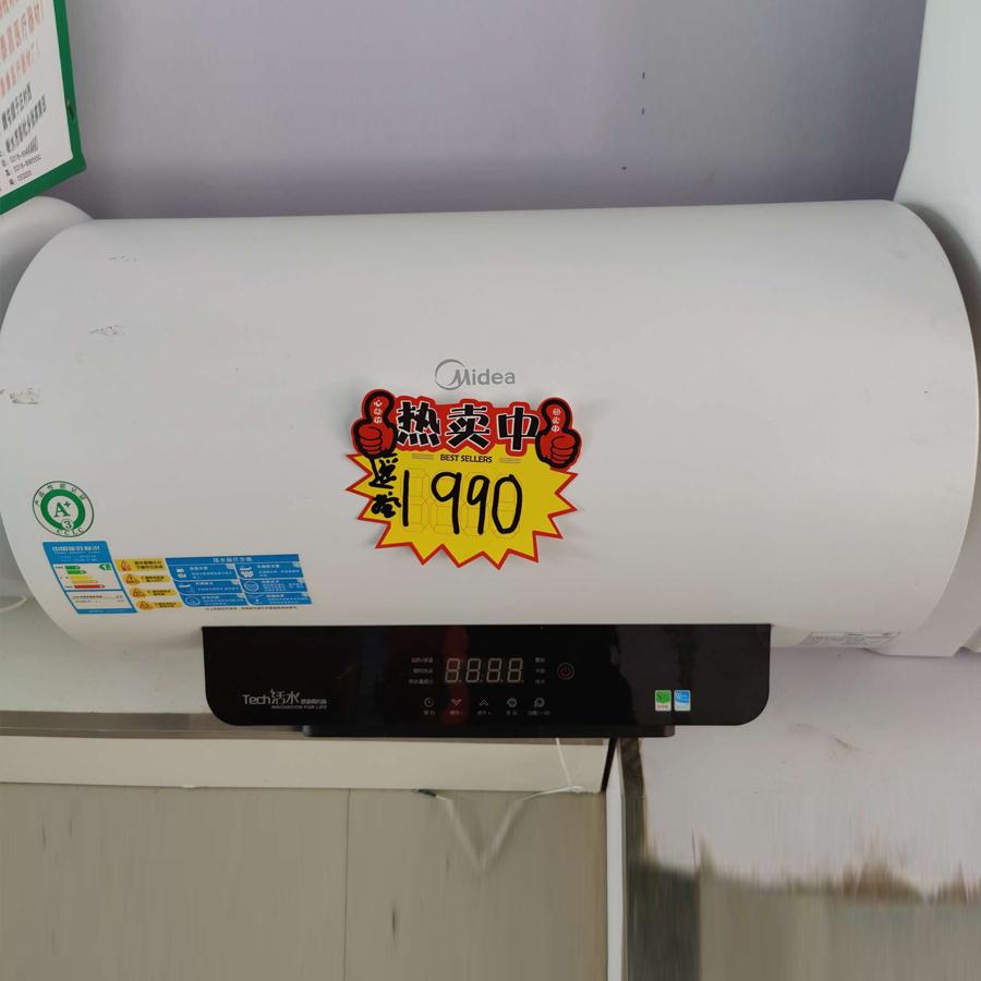 美的储水电热水器