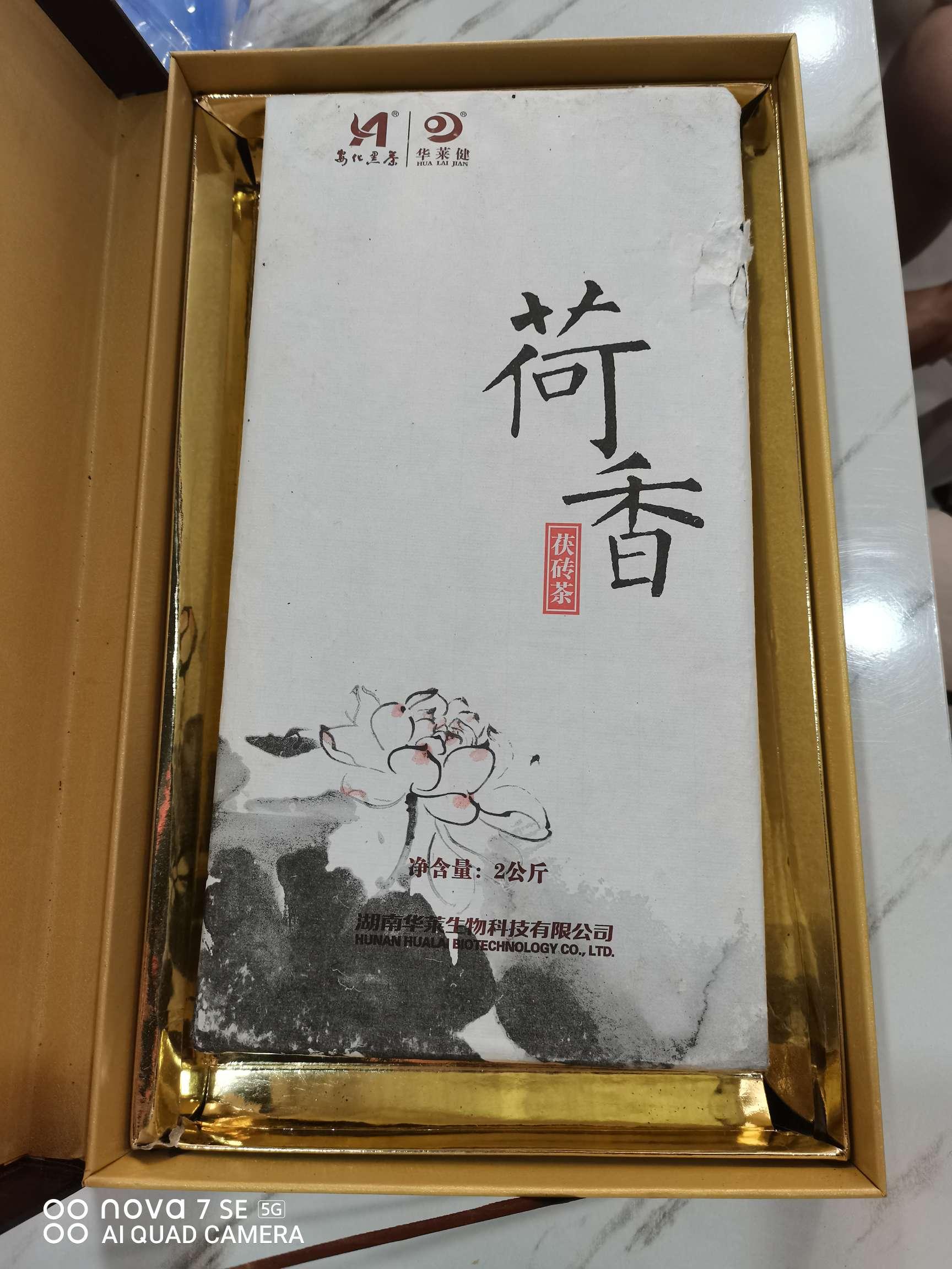 荷香茯砖茶