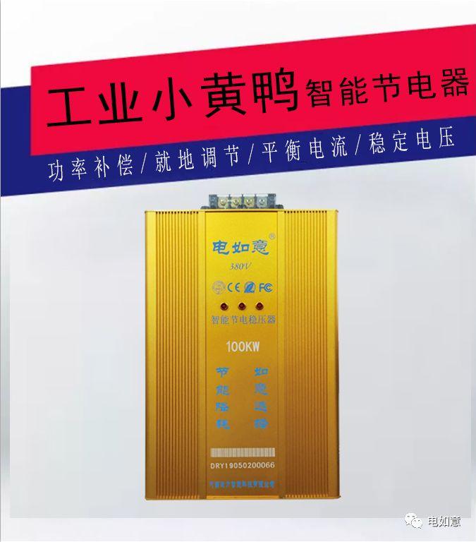 工业型节电设备