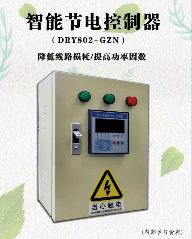 工业型智能节电设备
