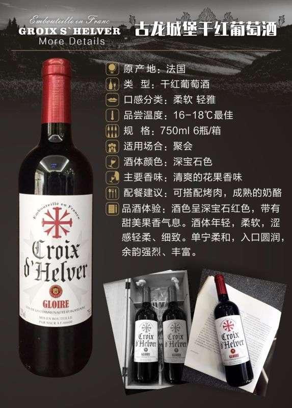 古龙城堡干红葡萄酒