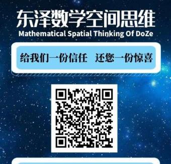 东泽数学思维空间课件
