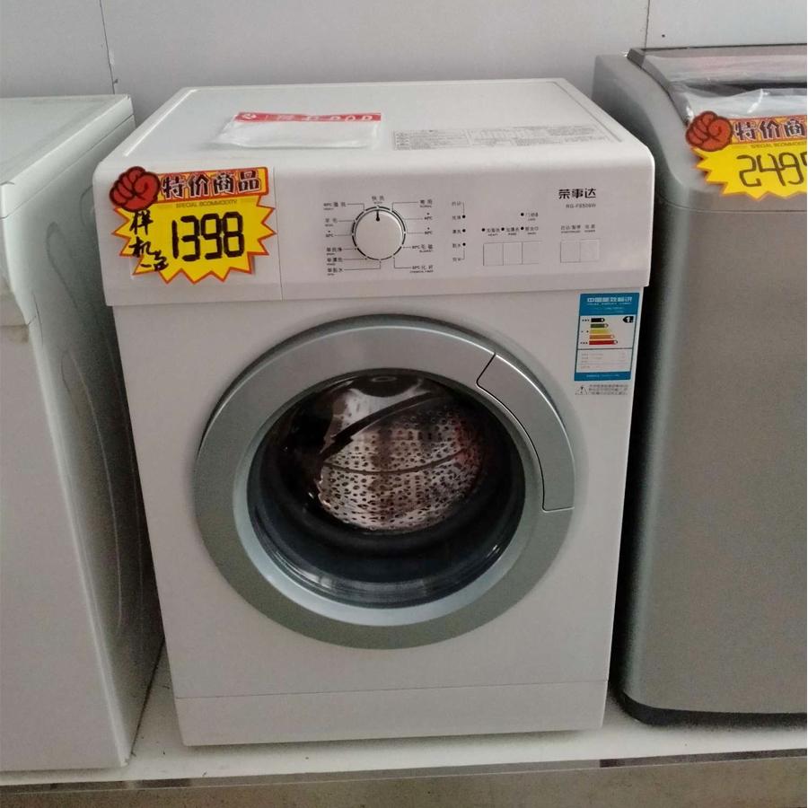 荣事达滚筒洗衣机