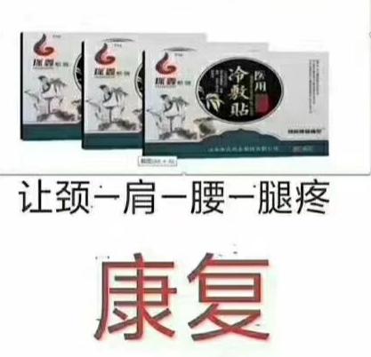 环鑫系列医用冷敷贴足康型