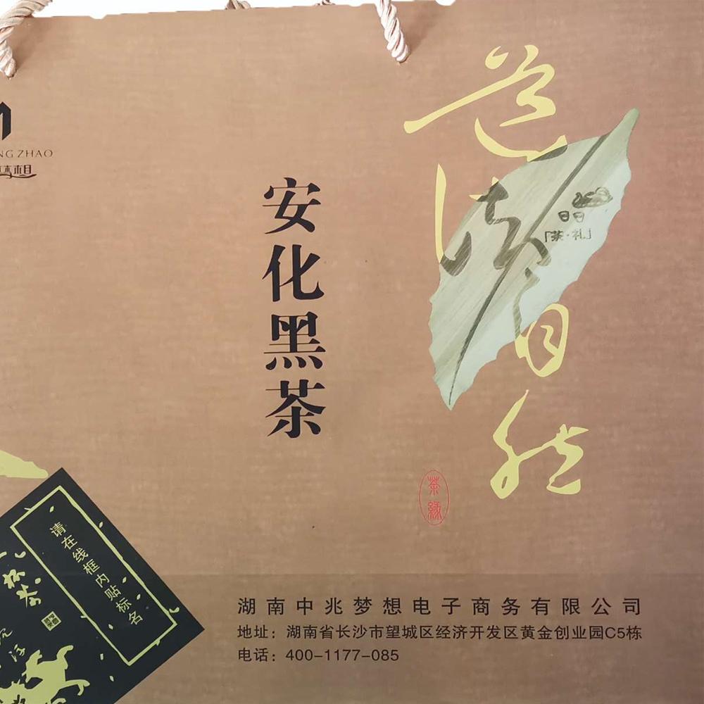 安华黑茶  入口即化  甜纯无杂味  滋味醇厚