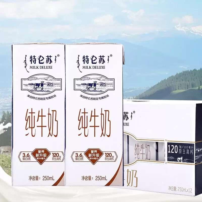 蒙牛特仑苏纯奶250ml×12盒